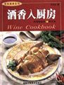 酒香入厨房:用酒做菜的50种方法