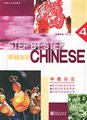 阶梯汉语中级阅读(4)