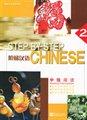 阶梯汉语中级阅读(2)