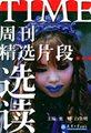 TIME周刊精选片断选读