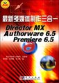 最新多媒体制作三合一:Director MX Authorware 6.5 Premiere 6.5