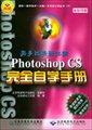 奥多比美画王国Photoshop CS完全自学手册