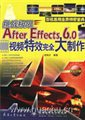 挑战极限After Effects 6.0视频特效完全大制作