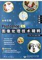 中文版Photoshop CS图像处理技术精粹