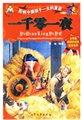 影响中国孩子一生的童话(全11册)