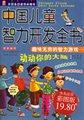 中国儿童智力开发全书(少儿注音彩图版)