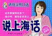 说上海话(最新版)