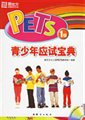 PETS:青少年应试宝典(1级)