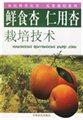 鲜食杏仁用杏栽培技术