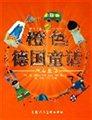 橙色德国童话(秋季童话)