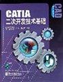 CATIA二次开发技术基础