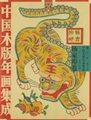 中国木版年画集成(杨家埠卷)