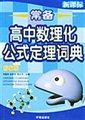新课标常备高中数理化公式定理词典(精编版)