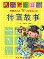 多功能拼音读物:神童故事