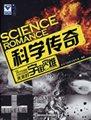 科学传奇:未来的宇宙灾难