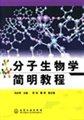 分子生物学简明教程