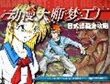 日式漫画全攻略
