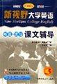 新视野大学英语听说读写课文辅导(3)