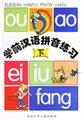 学前汉语拼音练习(下)