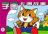 学画卡通故事:动物故事