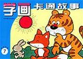动物故事(7)