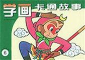 民间故事(6)