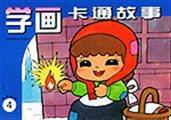 学画卡通故事(4)