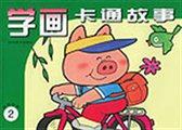动物故事(2)