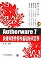 Authorware7多媒體課體制作基礎培訓百例