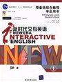 新时代交互英语:预备级综合教程学生用书1(含盘)