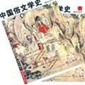 中國俗文學史(全二冊)