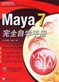 Maya 7 完全自学手册