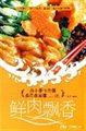 从小爱吃的菜(实用家常菜1001例共3册)