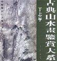 古典山水画鉴赏大系(于志学)