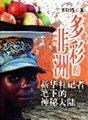 多彩的非洲(新华社记者笔下的神秘大陆)