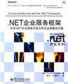.NET企业服务框架:应用.NET企业服务开发分布式业务解决方案