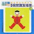 宝宝视觉激发挂图(0-3岁.全两册)