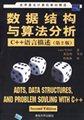数据结构与算法分析-C++语言描述(第2版)