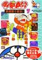 哆啦A梦爆笑全集7:胖虎那个家伙!