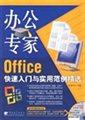 办公专家-Office快速入门与实用范例精选