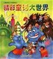 精彩童话大世界(上)