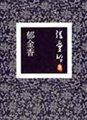 郁金香(张爱玲集01)