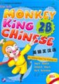 美猴王漢語(2B)
