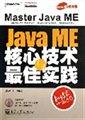 Java ME核心技术与最佳实践