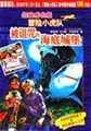 超级成长版冒险小虎队:被诅咒的海底城堡
