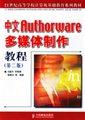 中文Authorware多媒体制作教程(第二版)