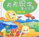 天天識字童話故事:龜兔賽跑