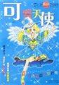 美少女填色超级版:可爱天使