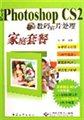 中文版Photoshop CS2数码照片处理家庭套餐