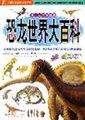 恐龙世界大百科(全2册 少儿注音彩图版)